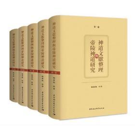 神道文献整理与帝陵神道研究-(全五卷)
