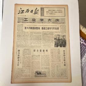 江西日报1972年1月18日