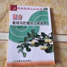 银杏栽培与贮藏加工新技术
