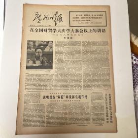 广西日报1978年7月12日