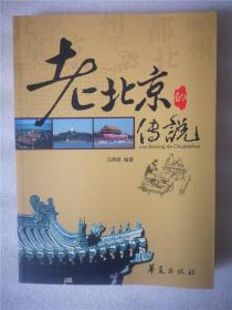 老北京的传说  正版现货实物拍摄9787508042046