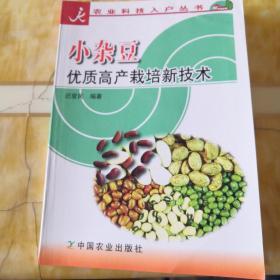 小杂豆优质高产栽培新技术