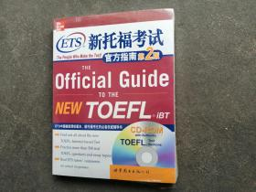 新东方·ETS新托福考试官方指南(第2版)