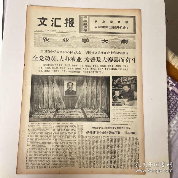 文汇报1975年10月16日