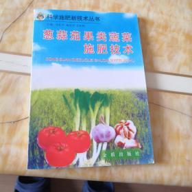 葱蒜茄果类蔬菜施肥技术