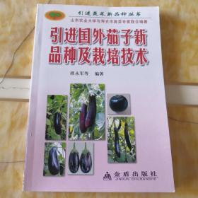 引进国外茄子新品种及栽培技术