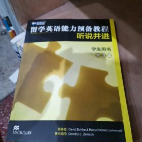 新航道 留学英语能力预备教程 听说并进  学生用书第3级