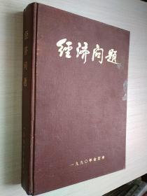 老杂志期刊《经济问题》1990年合订本1990年第1-12期