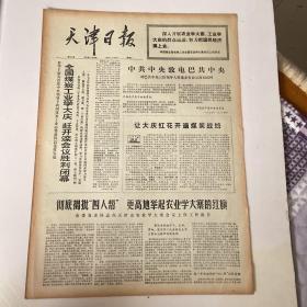 天津日报1977年1月26日
