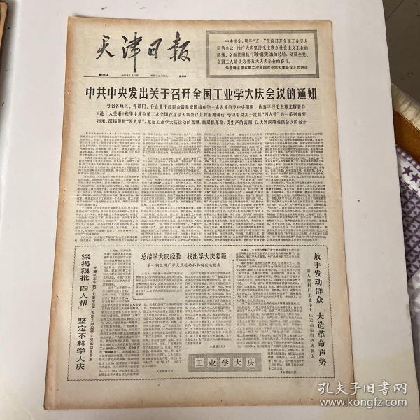 天津日报1977年1月27日