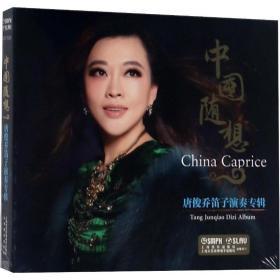 中国随想:唐俊乔笛子演奏专辑(CD)