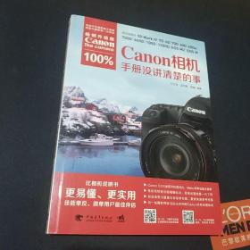 Canon相机100%手册没讲清楚的事(畅销升级版)