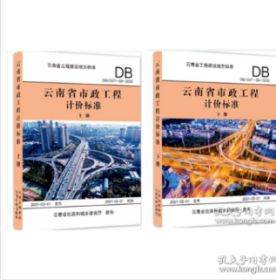 2020版云南省市政工程计价标准 上下册 『一套』