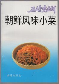 《朝鲜风味小菜》【品如图】