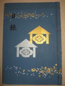 民国时期 1931年日本名画艺术品拍卖会图录画册《小寺家所藏品入扎》( 收录四百多幅作品图片)