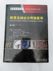 默里及纳达尔呼吸医学(上、下卷/翻译版)