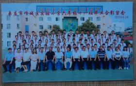 2019年小学毕业合影彩色照片1张 高15厘米 宽25厘米鲜艳的少先队员红领巾(m78)