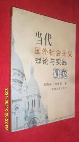 当代国外社会主义理论与实践研究(王晓平 刘务勇 著 甘肃人民出版社)