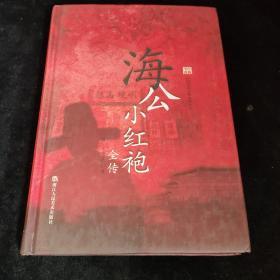 中国古典公案小说丛书:海公小红袍全传