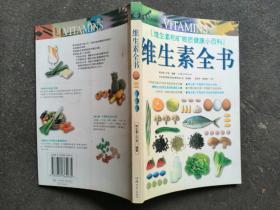 维生素全书