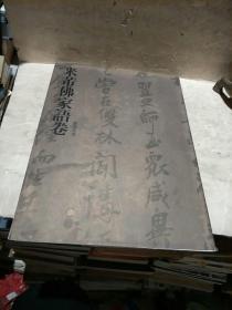米芾佛家语卷--刘炜东 书【册页 8开】