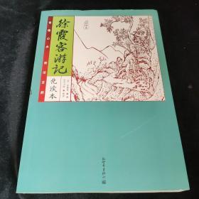 徐霞客游记(化读本精华本)