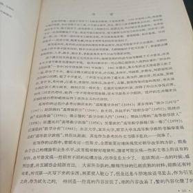 高等数学引论【第一卷】