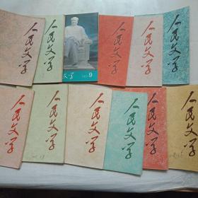 人民文学1977(1——12)全年
