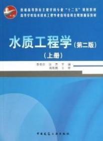 水质工程学(第二版)(上册)