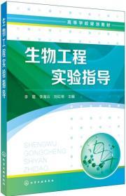生物工程实验指导(李霞)