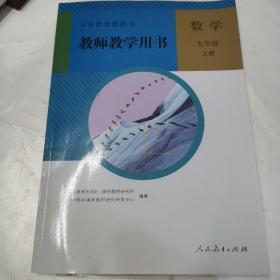 义务教育教科书教师教学用书. 数学. 九年级. 上册