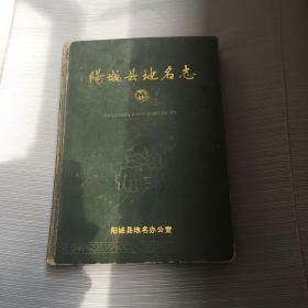 阳城县地名志
