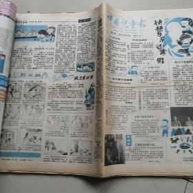 中国儿童报 1989全年合订