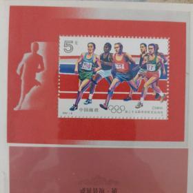 1992-8《第25届奥运会》小型张