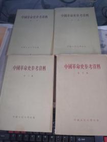 中国革命史参考资料 第1~4集