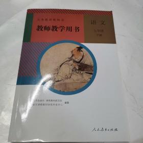 义务教育教科书教师教学用书. 语文七年级. 下册