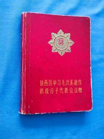 老笔记本 铁西区学习毛泽东著作积极分子代表会议赠 (前后使用过)
