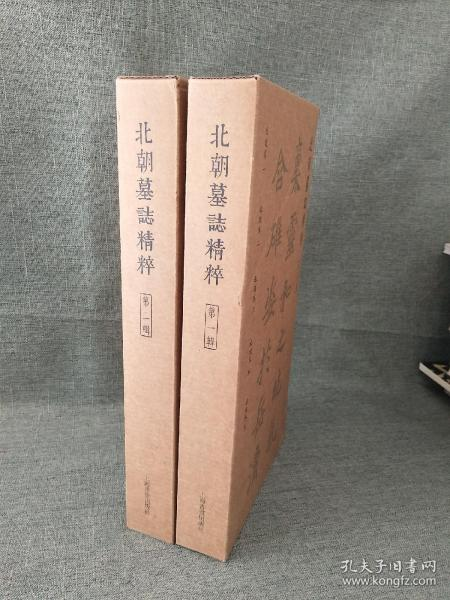 北朝墓志精粹·第二辑