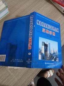 城市房屋拆迁管理条例实施手册 中