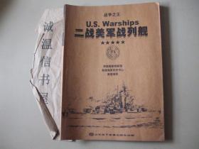 二战美军战列舰