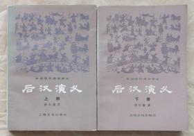 《后汉演义》上下册 蔡东藩 著