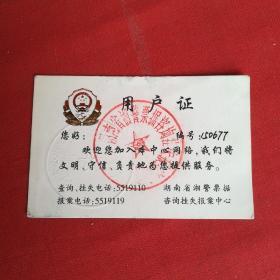 湖南省湘警票据咨询挂失报案中心网络用户证(首现)盖章打钢印