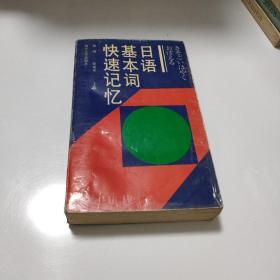 日语基本词快速记忆       【存放163层】