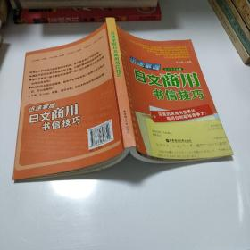 迅速掌握日文商用书信技巧      【存放163层】