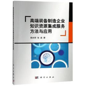 高端装备制造企业知识资源集成服务方法与应用