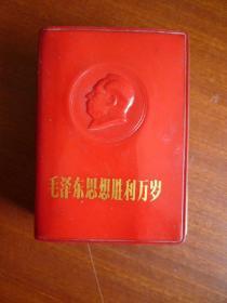 毛泽东思想胜利万岁(有林照三张全 有林手迹题6处)