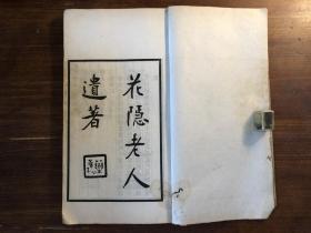 《花隐老人遗著》一册全 诗二卷 家训二卷 附录一卷