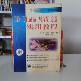 3D Studio MAX 2.5实用教程