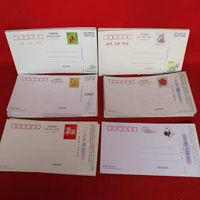 中国邮政贺年明信片邮资明信片45张未使用:九八年11张 九九年10张 两千年11张 2001年9张 2003年2张 2005年2张