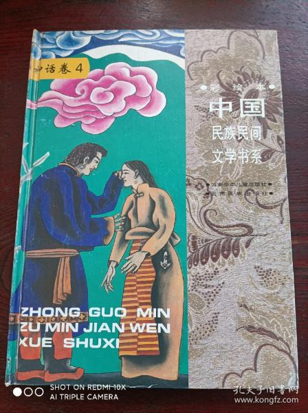 中国民族民间文学书系丶神话卷4彩绘本
